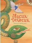 Iвасик-Телесик