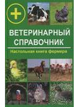 Ветеринарный справочник. Настольная книга фермера