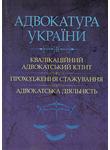 Адвокатура України. Кваліфікаційний адвокатський іспит