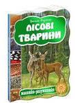 Лісові тварини