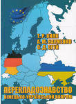 Перекладознавство. Німецько-український напрям