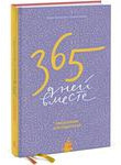 365 дней вместе. Ежедневник для родителей