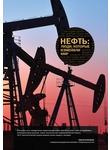 Нефть: люди, которые изменили мир