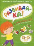 Развивайка. Методика раннего развития ребенка. 4-5 лет (+ наклейки)