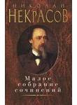Николай Некрасов. Малое собрание сочинений