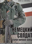 Немецкий солдат Второй мировой войны. Униформа, знаки различия, снаряжение и воо