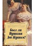 Был ли Пушкин Дон Жуаном?