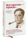 Все простое - правда... Афоризмы и размышления Петра Леонидовича Капицы, его люб