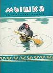 Мышка. Хантыйская сказка