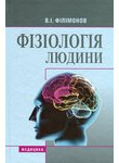 Фізіологія людини