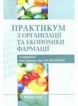 Практикум з організації та економіки фармації