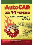 AutoCAD за 14 часов. Курс молодого бойца