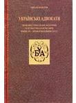 Українські адвокати