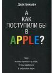 А как поступили бы в Apple? Чему можно научиться у Apple, чтобы заработать в
