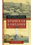 Крымская кампания 1854-1855 гг.