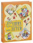 Лучшие произведения для детей. 2-5 лет