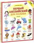 Первый английский для малыша