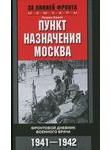 Пункт назначения - Москва. Фронтовой дневник военного врача. 1941-1942
