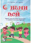 С нами пой. Сборник песен для детей дошкольного и младшего школьного возраста (+