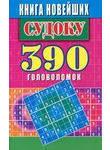 СУДОКУ: Книга новейших судоку.390  голов