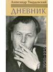 Дневник 1950-1959 гг.