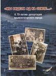 «Мы видели ад на земле…». К 70-летию депортации крымскотатарского народа