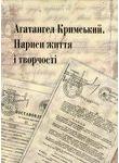 Агатангел Кримський. Нариси життя і творчості
