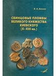 Свинцовые пломбы великого княжества Киевского (X-XIII вв.)