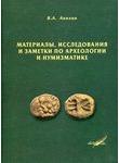 Материалы, исследования и заметки по археологии и нумизматике