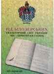 Рід Білозерських і культурний світ України ХІХ – початку ХХ століть