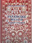 Українське весілля. Традиції і сучасність