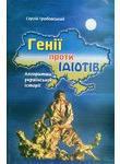Генії проти ідіотів. Алгоритми української історії