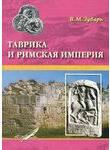 Таврика и Римская империя. Римские войска и укрепления в Таврике