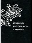 Исламская идентичность в Украине