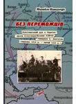 Без переможців. Повстанський рух в Україні проти білогвардійських військ генерал