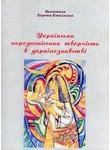 Українська народнопісенна творчість в українознавстві