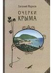 Очерки Крыма. Картины крымской жизни, истории и природы