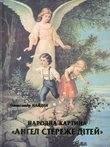 Народна картина «Ангел стереже дітей». Розвідки щодо походження, семантики та об