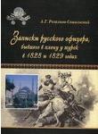 Записки русского офицера, бывшего в плену у турок в 1828 и 1829 годах