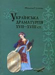 Українська драматургія XVII–XVIII ст.