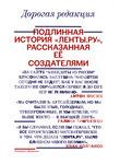 Дорогая редакция. Подлинная история