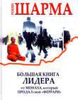 Большая книга лидера от монаха, который продал свой