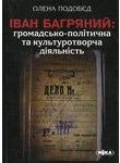 Іван Багряний: громадсько-політична та культуротворча діяльність