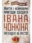Життя і неймовірні пригоди солдата Івана Чонкіна. Книга 2. Претендент на престол