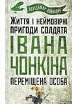 Життя і неймовірні пригоди солдата Івана Чонкіна. Книга 3. Переміщена особа