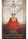 Екатерина II. Я буду царствовать или умру!