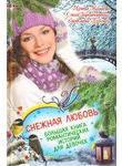Книга. Снежная любовь. Большая книга романтических историй для девочек