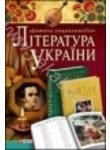 Лiтература України. Для дітей середнього шкільного віку