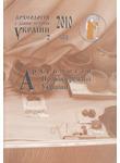 Археологія і давня історія України. Випуск 2. Археологія Правобережної України