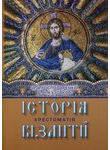 Історія Візантії. Хрестоматія